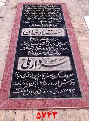 بزرگان و دلاوران تاریخ دو قرن اخیر ایران