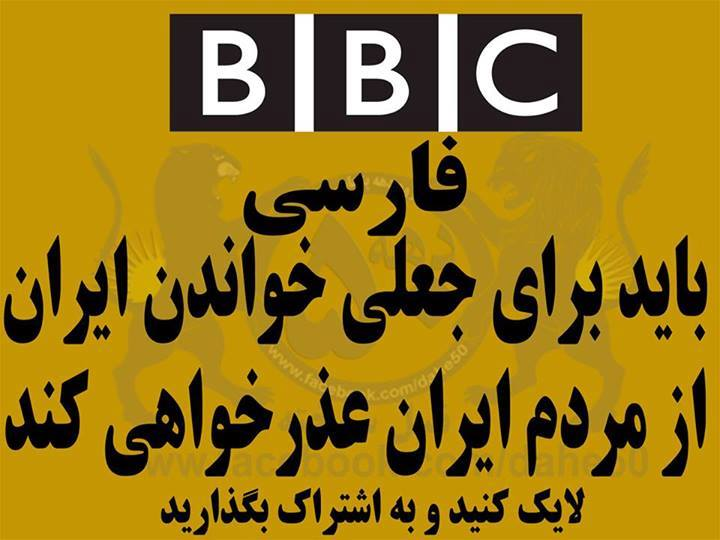 بی بی سی BBC
