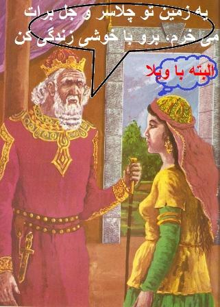 املاک ارگ ایران