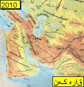 تاریخ و جغرافیای قاره کهن