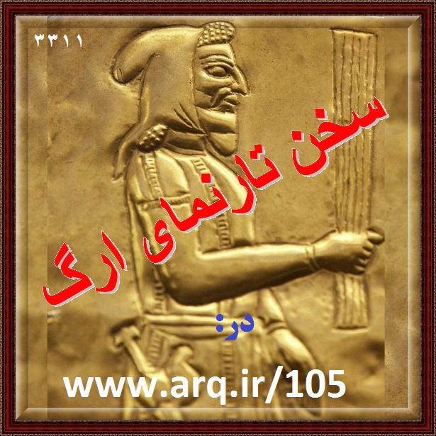 سخن وبسایت ارگ ایران