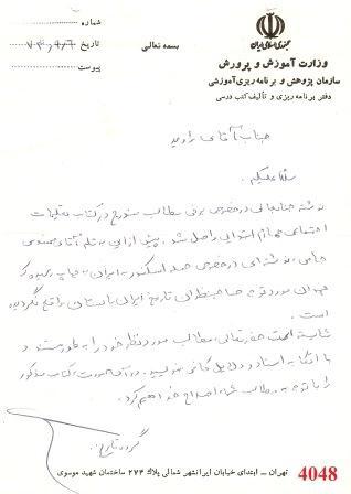 نامه جوابیه از سازمان پژوهش
