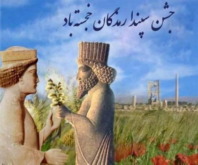 تاریخ و تعریف جشنهای ایرانی
