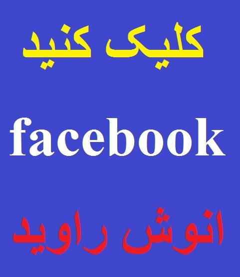 کلیک کنید فیس بوک انوش راوید