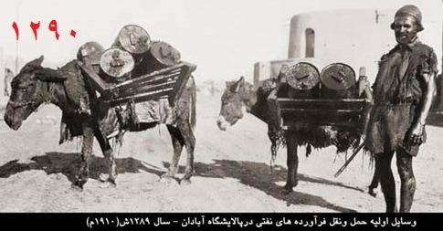 عکس تاریخی وسایل حمل و نقل