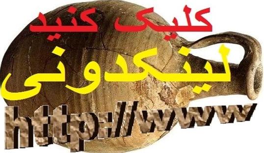 کلیک کنید:  لینکدونی ارگ ایران