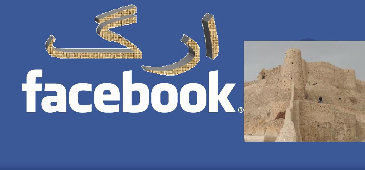 کلیک کنید:  فیسبوک ارگ