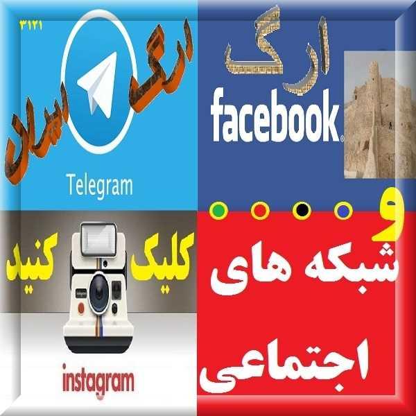 شبکه های اجتماعی وبسایت ارگ ایران