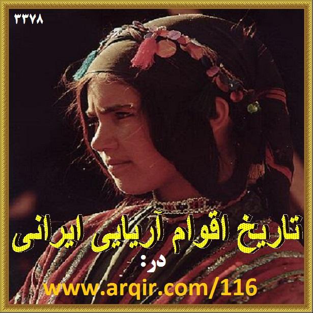 تاریخ اقوام آریایی ایرانی