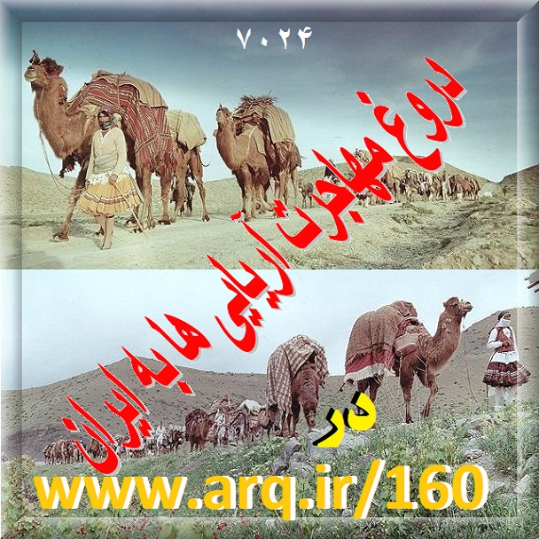 دروغ مهاجرت آریایی ها به ایران