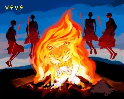 نقاشی جدید از اهمیت آتش و شیر