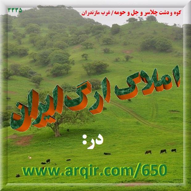 املاک ارگ ایران غرب مازندران