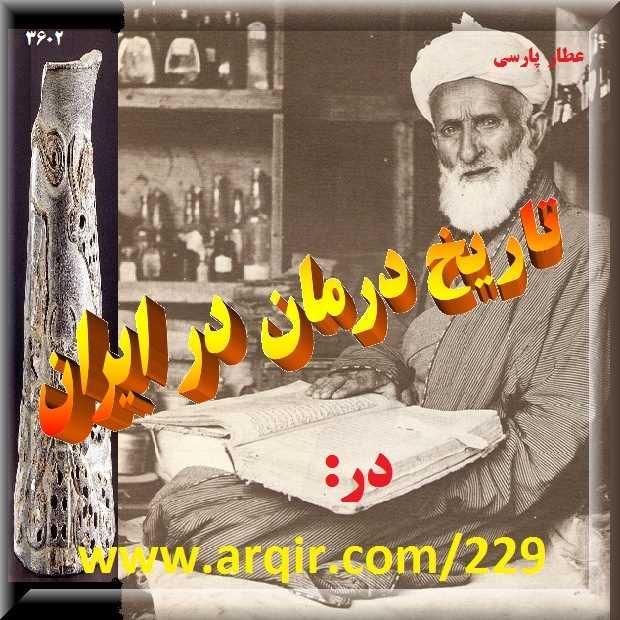تاریخ پزشک و پزشکی در ایران