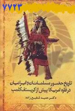 تاریخ حضور مسلمانان و ایرانیان در قاره امریکا پیش از کریستفر کلمب