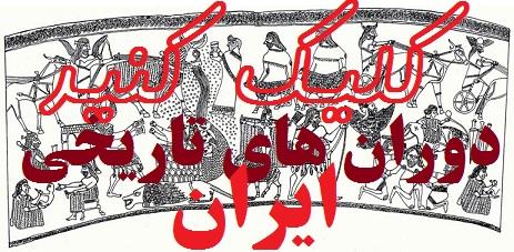 کلیک کنید:  دوران های تاریخی ایران