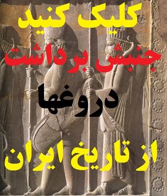 جنبش برداشت دروغها از تاریخ ایران