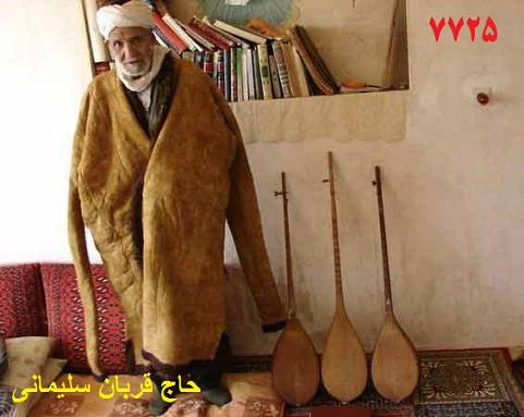 هنرمند تاریخی ایرانی