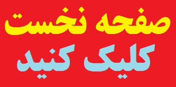 وبسایت ارگ انوش راوید