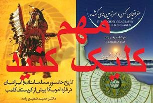 کتابهای مهم تاریخی در ایران