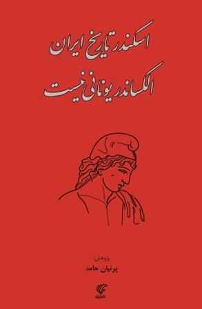 کتابهای مهم تاریخی و جغرافیایی در ایران