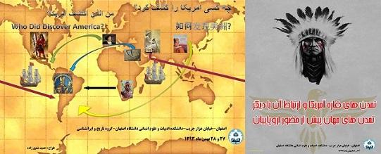 همایش اصفهان و حضور ایرانیان در جهان