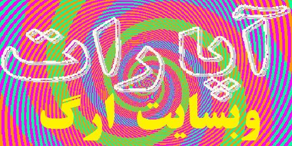 آپارات وبسایت ارگ