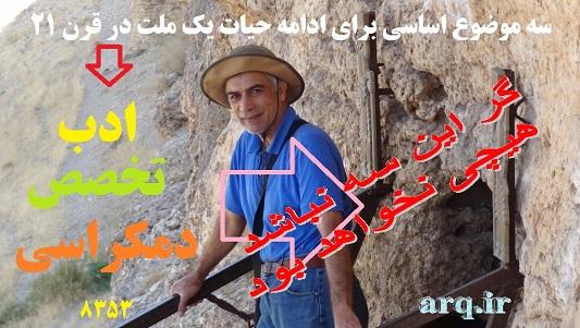 ارگ ایران