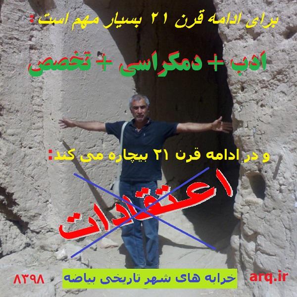 تاریخ پدافند غیر عامل مردمی در ایران