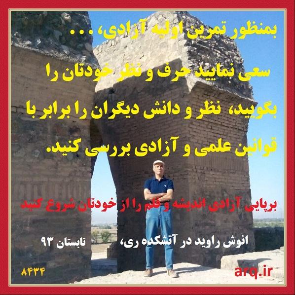 پرسشها و پاسخهای تارنمای ارگ ایران