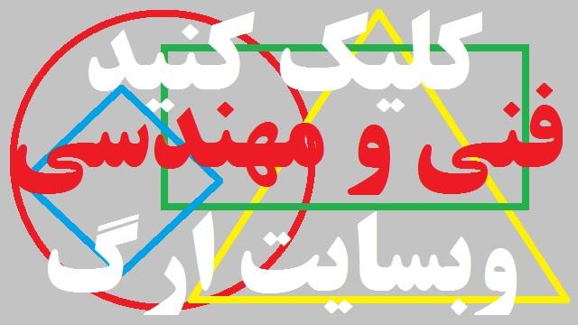 مطالب فنی و مهندسی وبسایت ارگ ایران