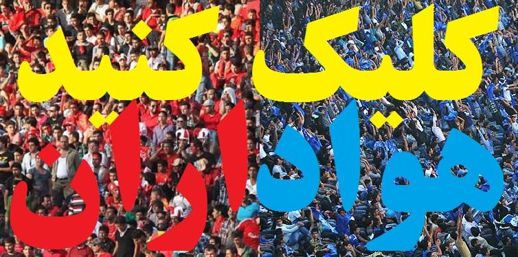 هواداران وبسایت ارگ ایران