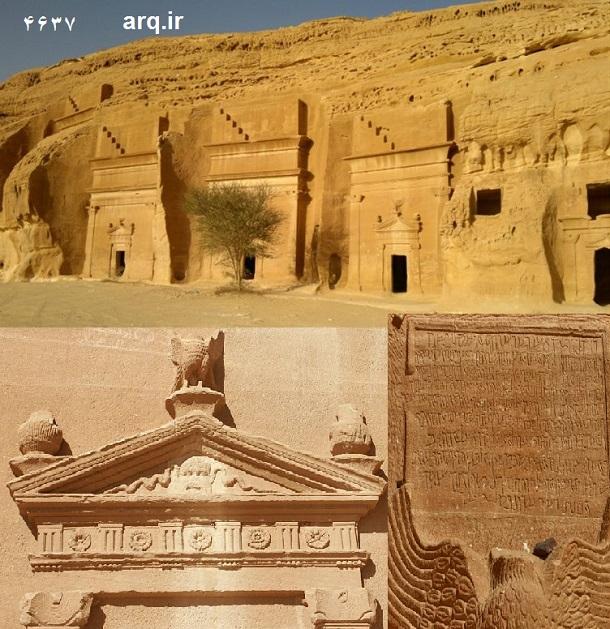 تاریخ باستان شبه جزیره عربستان