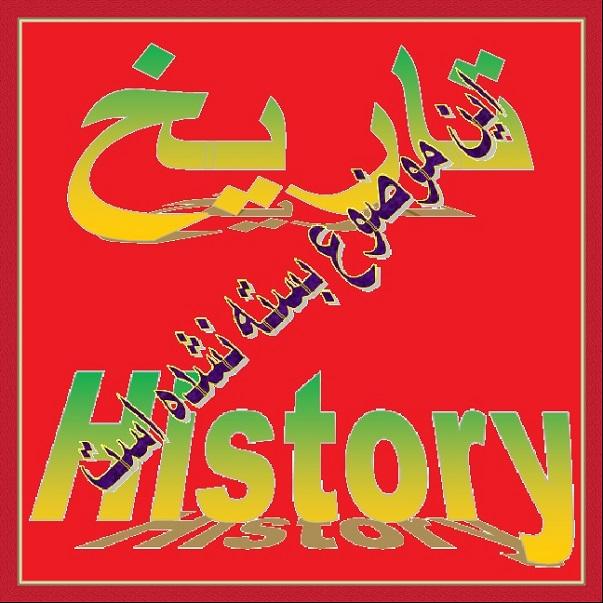 تصویر تاریخ