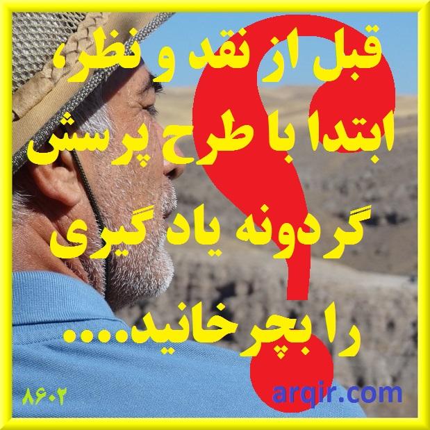 فهرست ارگ ایران