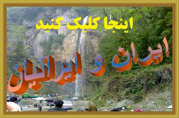 تارنمای ارگ ایران انوش راوید