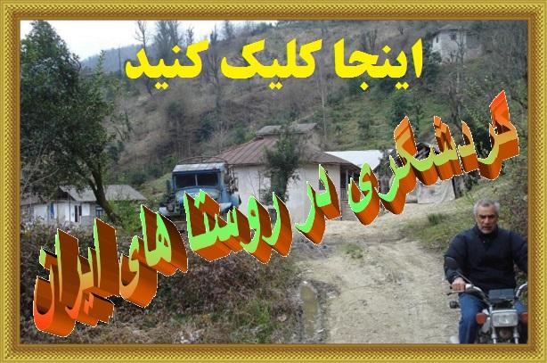 ارگ ایران انوش راوید