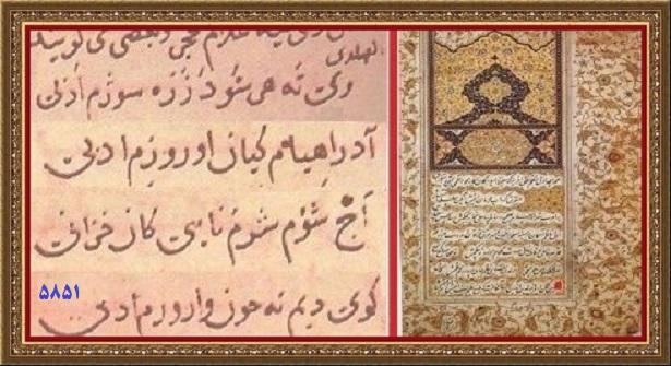 تاریخ زبان ترکی در ایران