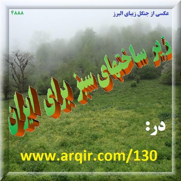 زیر ساختهای سبز برای ایران