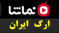 کلیک کنید: مستندهای نماشای ارگ ایران
