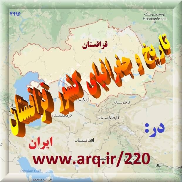 تاریخ و جغرافیای کشور قزاقستان