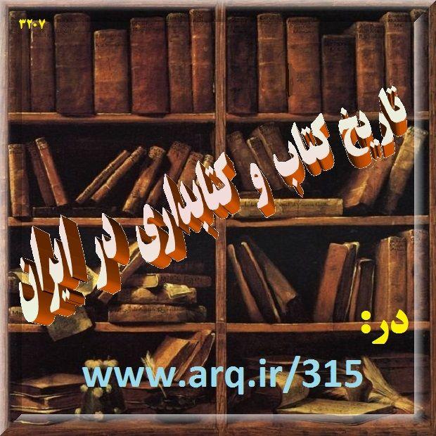 تاریخ کتاب و کتابداری در ایران