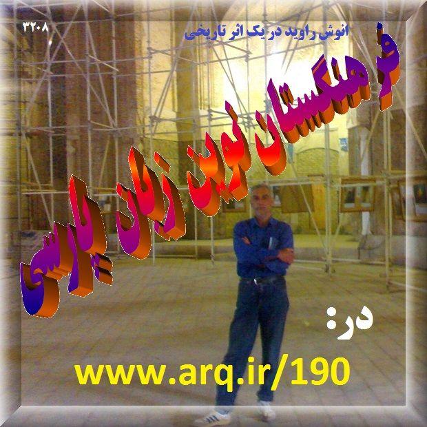 فرهنگستان نوین زبان فارسی
