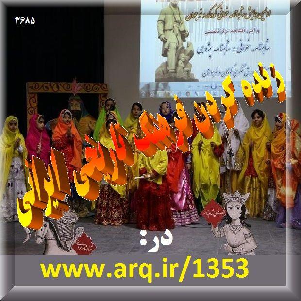 زنده کردن فرهنگ تاریخی ایرانی