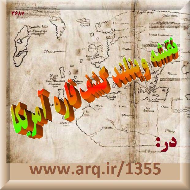 خوانندگان ارگ ایران و نقشه وینلند