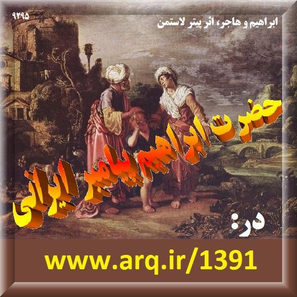 حضرت ابراهیم پیامبر ایرانی