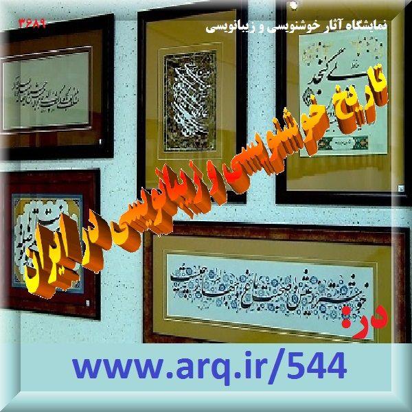 تاریخ خوشنویسی زیبانویسی در ایران