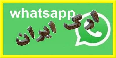 واتساپ ارگ ایران