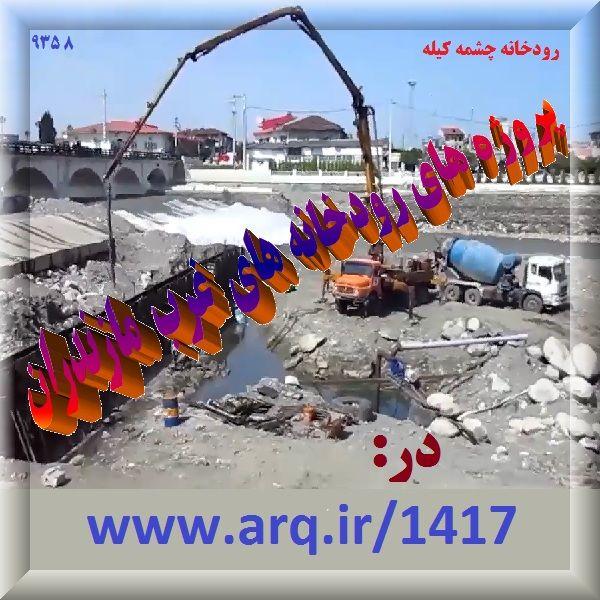 پروژههای رودخانههای غرب مازندران