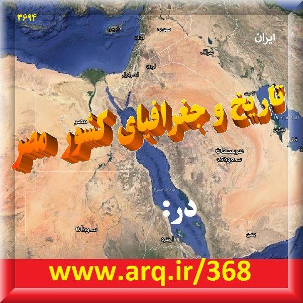 تاریخ و جغرافیای کشور مصر