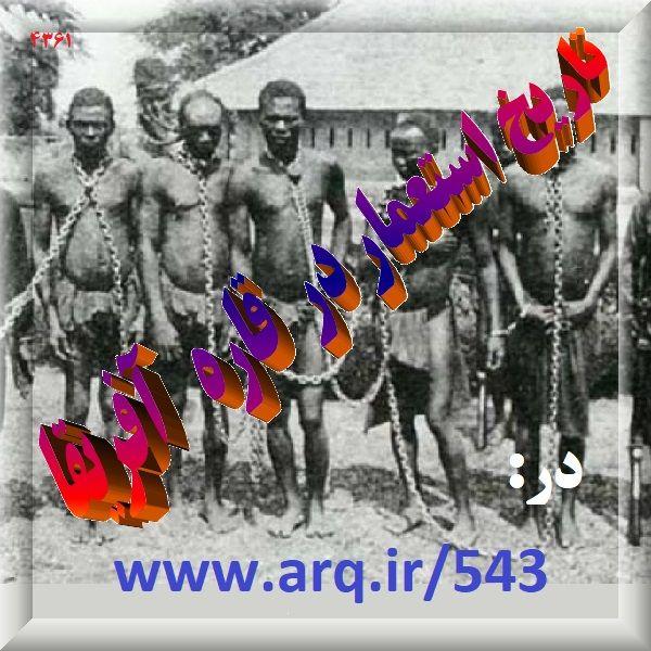 تاریخ استعمار در قاره آفریقا